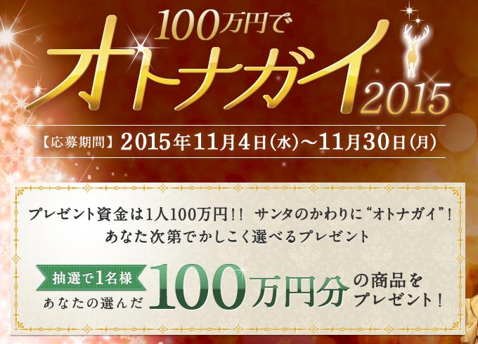 スクリーンショット 2015-11-04 14.43.12