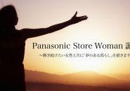 Panasonic Store Woman誕生!!