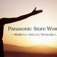 Panasonic Store Woman誕生!!